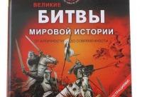 Цена со скидкой 258 р. энциклопедия 3D великие битвы 23-1201 64 стр 24 5*27 см - ярчеодеждаслингивсё для мам, г. нижний Тагил.