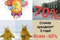 Всем скидка 60%+10% по карте. Стокер - секонд - хенд гипермаркет в Новокузнецке.