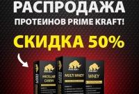 Скидки действуют при оплате наличными. Распродажа протеинов от Prime Kraft, г. Петрозаводск. Ваш мир скидок.