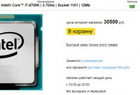Новости с киберполей - цена i7 8700k опустилась до 30 500 рублей - сборка пк, PC for YOU, г. Рязань. Нашим клиентам предоставляется скидка.