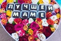 """P - s каждому из вас сегодня мы подарим карту на скидку 20% от салона """"Цветы от Венеры"""". Все теплые слова в эфире будем посвещать мамам, г. Салават. Новые онлайн скидки."""