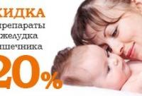 Скидка до 20% на препараты для желудка и кишечника - мамафарм, г. Санкт-петербург.