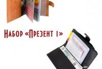 Мы предоставляем нашим клиентам скидки от 500 до 9100 рублей за набор. Остальные 65 наборов можно посмотреть тут - аксессуары Orlov, г. Санкт-петербург. У нас лучшие скидки и акции.