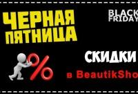 Скидка не предоставляется на товары с распродажи и ТМ Kasho. Только 24 25 и 26 ноября 2017 г, г. Санкт-петербург.