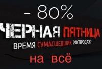 Только пятницу и субботу скидка на покупку абонемента 80%, г. Санкт-петербург. Скидки покупателям.