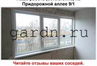 Звоните - до конца месяца действует акция 30% скидка на остекление и 5 подарков стоимостью более 6000 рублей, г. Санкт-петербург. Бесплатные скидки.