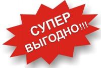 Новая скидка действует только сегодня и до закрытия центра. Только для новых клиентов только сегодня при заключении договора, г. Санкт-петербург. Для вас действуют скидки.