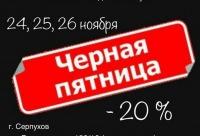 Лучшая скидка - 20% на все. 1. Новостройки около питомника - я люблю Серпухов.