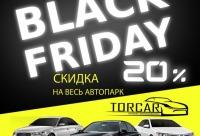 На весь автомобильный парк скидка 20% - прокат - аренда автомобилей в Когалыме, г. Сургут. Новый день скидок.