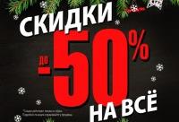 Только с 23 ноября по 27 декабря в сети Belwest скидки до 50% на обувь. Belwestбелвестсидкириотулачернаяпятницараспродажатула. Много скидок.