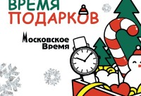 """Не упустите свой подарок заходите за ним в московское время - Трк """"Семья"""", уфа. У нас скидки, распродажи."""