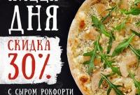 Скидка в 30% - это очень сегодня пицца дня - с сыром рокфорти и грушей. Акция не распространяется при заказе навынос и на доставку, г. Ачинск. Действуют скидки.