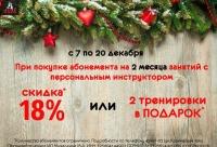 Выбери свой: 2 тренировки или скидка 18% - фитнес клубBAZABryansk, г. Брянск.