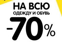 """С 1 по 3 декабря в """"Детском Мире"""" - скидка 70% на вторую вещь в чеке, г. Магнитогорск. Не упустите наши скидки интернет."""