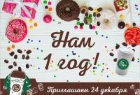 Вас ждет беспроигрышная лотерея скидки и. друзья спешим сообщить что 24 декабря у нас день рождения, г. Муравленко.