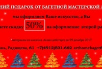 Получите свою скидку 50%. Багетная мастерская ART http://Home.rzn, г. Рязань. Воспользутесь нашими новыми скидками покупателям.
