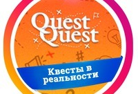 Совместно с нашими партнерами мы запускаем неделю квестов - квесты Questquest Волгоград.