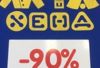 Скидка сегодня 90% мы приглашаем вас за покупками по адресу ул - мега хенд. Абакан. Предоставим скидку.