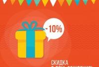 Скидки не распространяются на Сеты. Значит вам точно пригодится эта информация, г. Казань. Для наших клиентов действуют скидки.