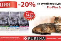 Весь февраль - 3 кг сухого корма для кошек Pro Plan со скидкой 20%, г. Киров.