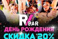 В твоем распоряжении два этажа кутежа с танцполом и караоке зоной - RV Bar Красноярск. Ваш мир скидок.