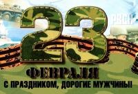 """Скидка на набор - 15%. Мы поздравляем вас с днём защитника отечества - декорация Кыштыма """"Надежда""""."""
