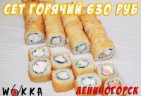 Сегодня действует скидка при заказе через приложение вк 5%, г. Лениногорск.