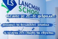 Запишись на бесплатное занятие и получи 20% скидку на обучение - курсы егэ и огэ Lancman School, г. Москва. Большие скидки для вас.