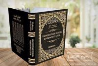 Нами предоставляется скидка-10%. Данное издание содержит только достоверные и хорошие хадисы - издательский дом Алиф, г. Нижнекамск. Скидки покупателям.