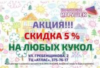 Акция не распространяется на товары со скидкой; - корпорация игрушек. Детские игрушки. Новосибирск. У нас время скидок.