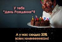 Для именинников у нас есть подарок - скидка 20% в день рождения на квест. У вас или вашего друга день рождения, г. Омск.