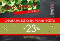 Скидка -23% на все суши, роллы и Сеты - доставка суши, роллов, лапши, бургеров в Печоре, г. Печора.