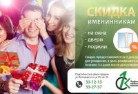 Акция действует при предъявлении паспорта именинника; скидка не суммируется с действующими скидками и акциями, г. Петрозаводск. Действуют скидки.