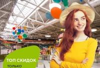 Обзор скидок в феврале в ашан сити омская - ашан сити омская, г. Ростов-на-дону.
