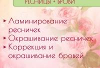 Ламинирование ресниц + окрашивание и коррекция бровей = 1200 рублей, г. Санкт-петербург. Интернет скидок.