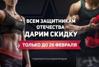 Мы дарим скидку и не только. Active Fitness Club гражданский 119, г. Санкт-петербург. Бесплатные скидки.