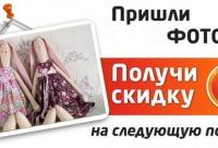 И получите скидку 5% на следующий заказ - купить ткани, кружева. Республика рукоделия, г. Екатеринбург. Мы предоставим вам скидку.