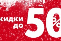 А от себя мы дарим скидки до 50% - магазин LOOKовица, Калуга, одежда. Скидки онлайн.