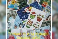 Замурчательные_открытки замурчательные_скидки замурчательный_день - замурчательные открытки, г. Киров.