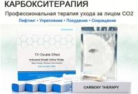 Процедура карбокси терапии со скидкой 33% - блеск салон красоты на мичуринском м. Раменки, г. Москва. Вам предоставляется скидка.