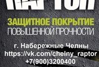18 действует скидка на покраску автомобиля - 3000 рублей - покраска раптором, г. набережные челны.