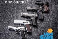 """Как получить скидку - баллы в стрелковом клубе """"Сибирь"""", г. Новосибирск."""