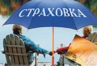 Семьям - скидки. Не забудьте застраховать себя и свою машину, г. Петрозаводск.