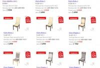 Получите у нас скидки на деревянные стулья. Скай - мебель для дома, офисная мебель г. Салават. У нас время скидок.