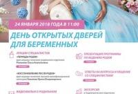Скидка не суммируется с другими акциями и предложениями. 00. В северной клинике состоится день открытых дверей для беременных, г. Санкт-петербург.
