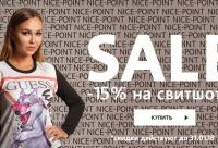 Лучшая скидка -15% на удобные и теплые свитшоты - Nice - Point магазин стильной одежды, г. Санкт-петербург.