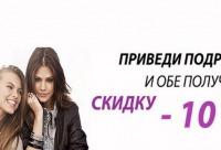 Приведи подругу и получите обе скидку -10% - Studiolash, г. Зеленодольск.