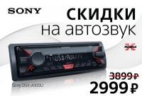 """Команда DNS сообщает о начале акции - """"скидки на автозвук Sony, г. Мурманск. Мы предоставляем скидки, распродажи."""