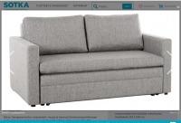 Диван со спальным местом Sandi со скидкой 42% - HM, Sportsdirect, Ikea на заказ Eshop, г. Мурманск.