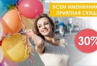 Мы напоминаем вам про нашу акцию для именинниц - женская одежда больших размеров - Пермь. Новые скидки и распродажи.
